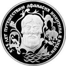2 рубля 1997 г. Путешествие Афанасия Никитина (слон)
