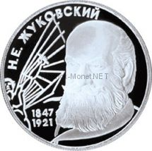 2 рубля 1997 г. Н.Е. Жуковский