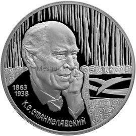 2 рубля 1998 г. К.С. Станиславский. Портрет