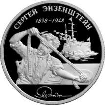 2 рубля 1998 г. С.М. Эйзенштейн. Броненосец Потемкин