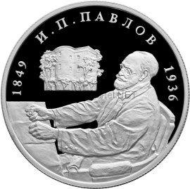 2 рубля 1999 г. И.П. Павлов. Башня молчания