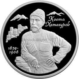 2 рубля 1999 г. К.Л. Хетагуров