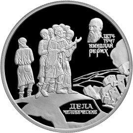 2 рубля 1999 г. Н.К. Рерих. Дела человеческие
