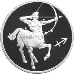 2 рубля 2002 г. Стрелец