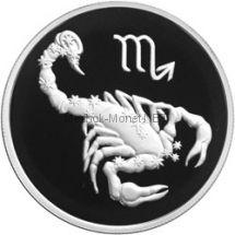 2 рубля 2002 г. Скорпион