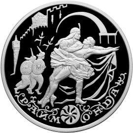 3 рубля 1999 г. Раймонда. Сарацинский шейх Абдерахман и Раймонда
