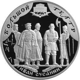 3 рубля 2001 г. 225-летие Большого театра