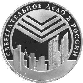 3 рубля 2001 г. Сберегательное дело в России. Эмблема Сбербанка