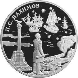 3 рубля 2002 г. Выдающиеся полководцы и флотоводцы России (П.С. Нахимов)