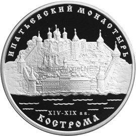 3 рубля 2003 г. Ипатьевский монастырь (XIV - XIX вв.), г. Кострома