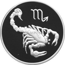 3 рубля 2003 г. Скорпион