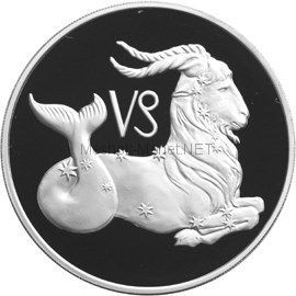 3 рубля 2003 г. Козерог