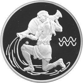 3 рубля 2004 г. Водолей