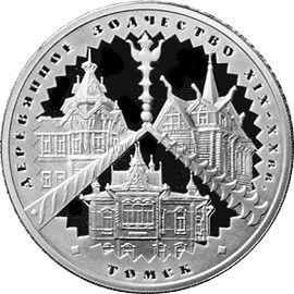 3 рубля 2004 г. Деревянное зодчество (XIX-XX вв.), г. Томск
