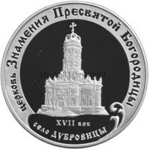 3 рубля 2004 г. Церковь Знамения Пресвятой Богородицы (XVII в.), Московская обл., село Дубровицы