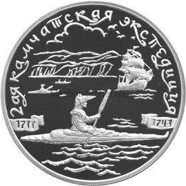 3 рубля 2004 г. 2-я Камчатская экспедиция, 1733-1743 гг.