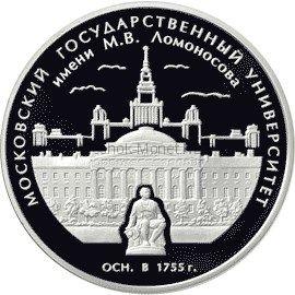 3 рубля 2005 г. 250-летие основания Московского государственного университета имени М.В. Ломоносова
