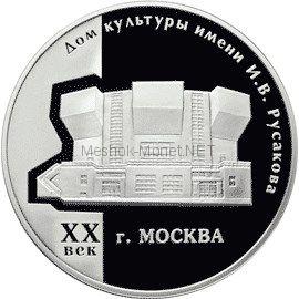 3 рубля 2005 г. Дом культуры имени И.В. Русакова