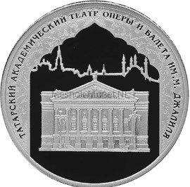 3 рубля 2005 г. 1000-летие основания Казани.