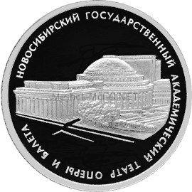3 рубля 2005 г. Новосибирский государственный академический театр оперы и балета