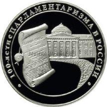 3 рубля 2006 г. 100-летие парламентаризма в России