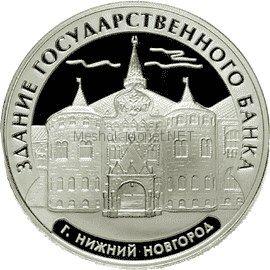3 рубля 2006 г. Здание Государственного банка, г. Нижний Новгород