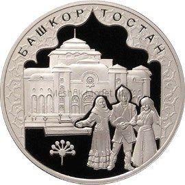 3 рубля 2007 г. К 450-летию добровольного вхождения Башкирии в состав России