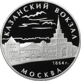 3 рубля 2007 г. Казанский вокзал (1862 – 1864), г. Москва