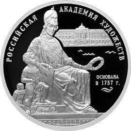 3 рубля 2007 г. 250-летие Академии художеств