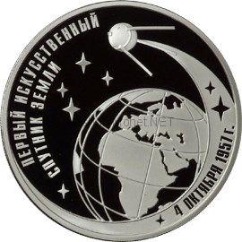 3 рубля 2007 г. 50-летие запуска первого искусственного спутника Земли