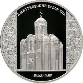 3 рубля 2008 г. Дмитриевский собор (XII в.), г. Владимир