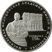 3 рубля 2008 г. 250 лет Московской медицинской академии имени И.М. Сеченова
