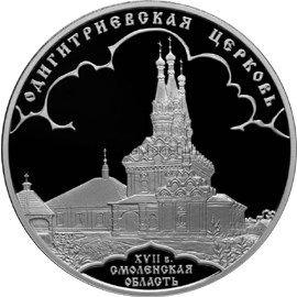 3 рубля 2009 г. Одигитриевская церковь (XVII в.), Смоленская область