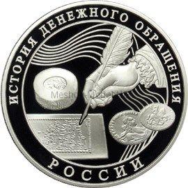 3 рубля 2009 г. История денежного обращения России