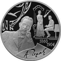 3 рубля 2009 г. 150-летие со дня рождения А.П. Чехова