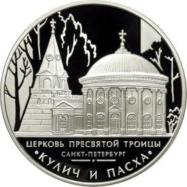 3 рубля 2010 г. Церковь Пресвятой Троицы, г. Санкт-Петербург