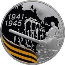 3 рубля 2010 г. 65 лет Великой Победы. Три солдата на танке