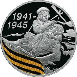 3 рубля 2010 г. 65 лет Великой Победы. Санитарка и раненый