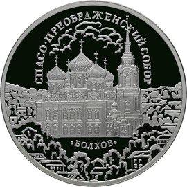 3 рубля 2010 г. Спасо-Преображенский собор, Орловская обл., г. Болхов