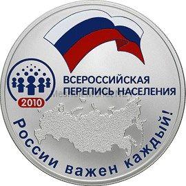 3 рубля 2010 г. Всероссийская перепись населения