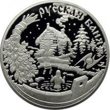 3 рубля 2010 г. Национальные обычаи и обряды стран-членов ЕврАзЭС