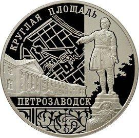 3 рубля 2010 г. Ансамбль Круглой площади, г. Петрозаводск