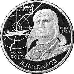 2 рубля 2004 г. В.П. Чкалов