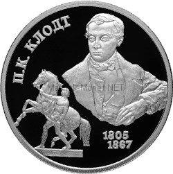 2 рубля 2005 г. П.К. Клодт