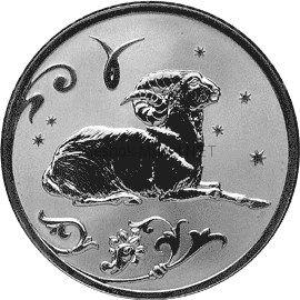 2 рубля 2005 г. Овен