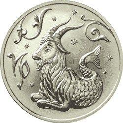 2 рубля 2005 г. Козерог