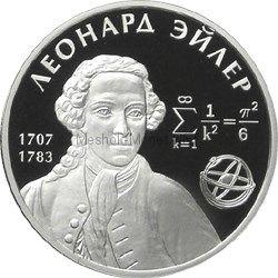 2 рубля 2007 г. Л. Эйлер