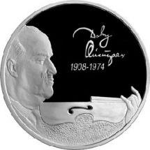 2 рубля 2008 г. Скрипач Д.Ф. Ойстрах