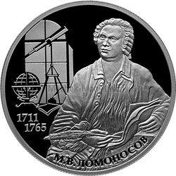 2 рубля 2011 г. Ученый-естествоиспытатель М.В. Ломоносов