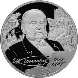 2 рубля 2012 г. И.А. Гончаров